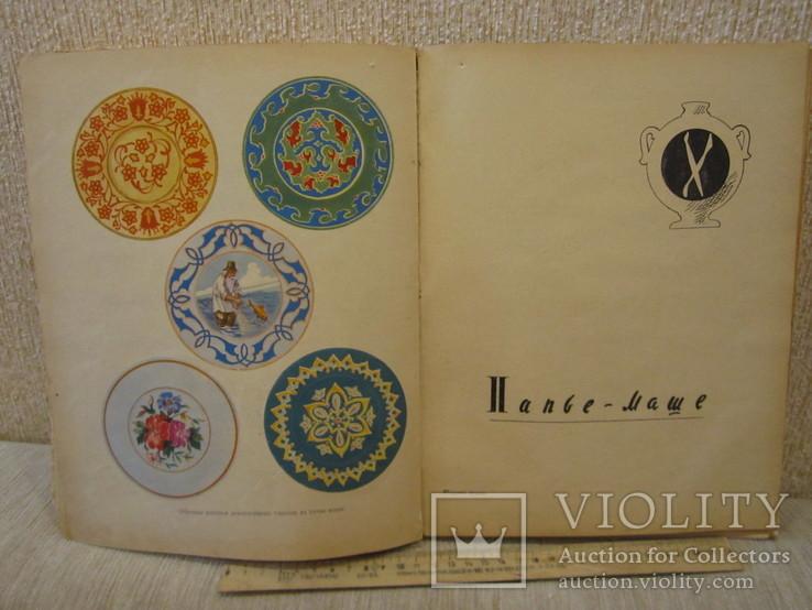 1958 год Своими руками изд.ЦК ВЛКСМ Молодая гвардия, фото №11