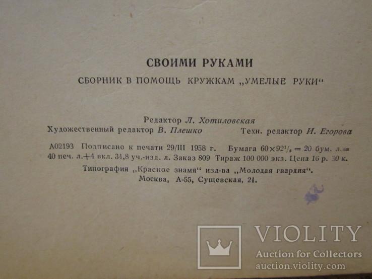 1958 год Своими руками изд.ЦК ВЛКСМ Молодая гвардия, фото №12