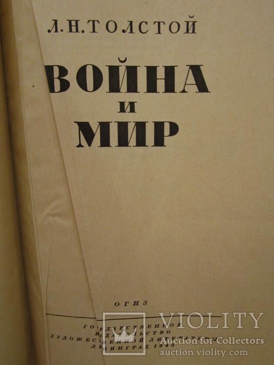 1945 год Война и мир 4-х томник в одной книге, фото №2