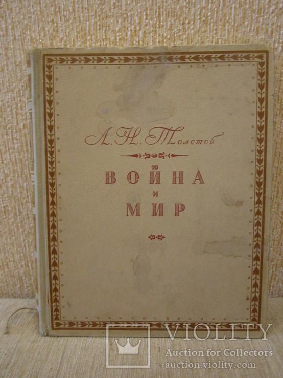 1945 год Война и мир 4-х томник в одной книге, фото №3