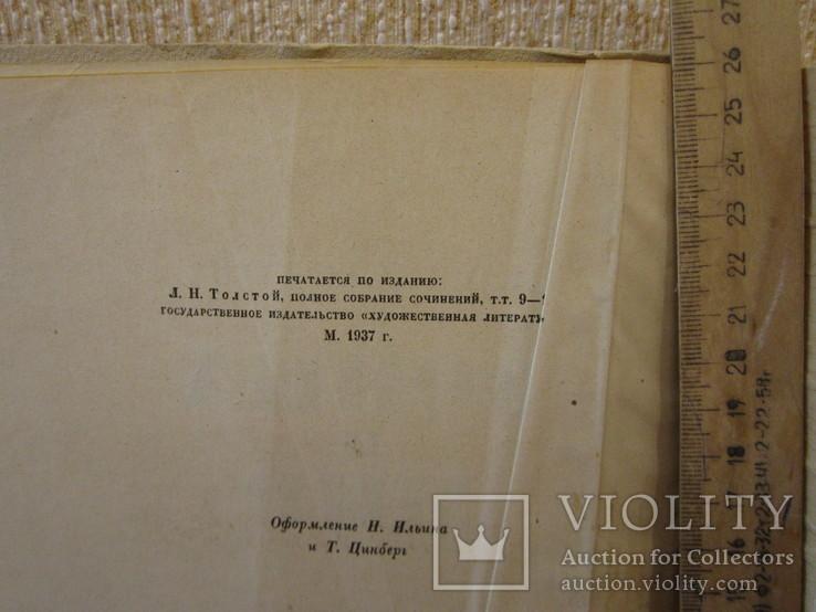 1945 год Война и мир 4-х томник в одной книге, фото №5