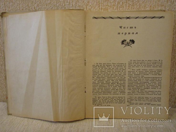 1945 год Война и мир 4-х томник в одной книге, фото №6