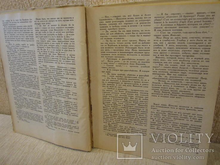 1945 год Война и мир 4-х томник в одной книге, фото №7