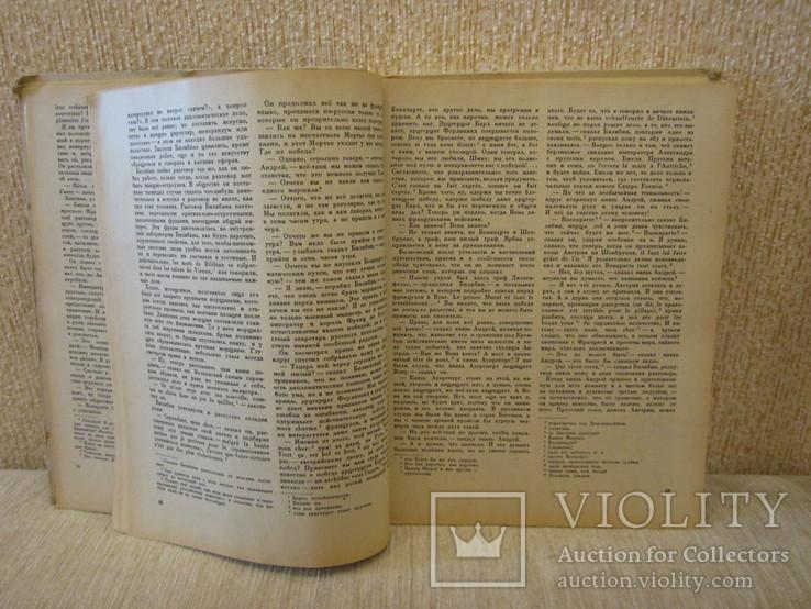 1945 год Война и мир 4-х томник в одной книге, фото №8