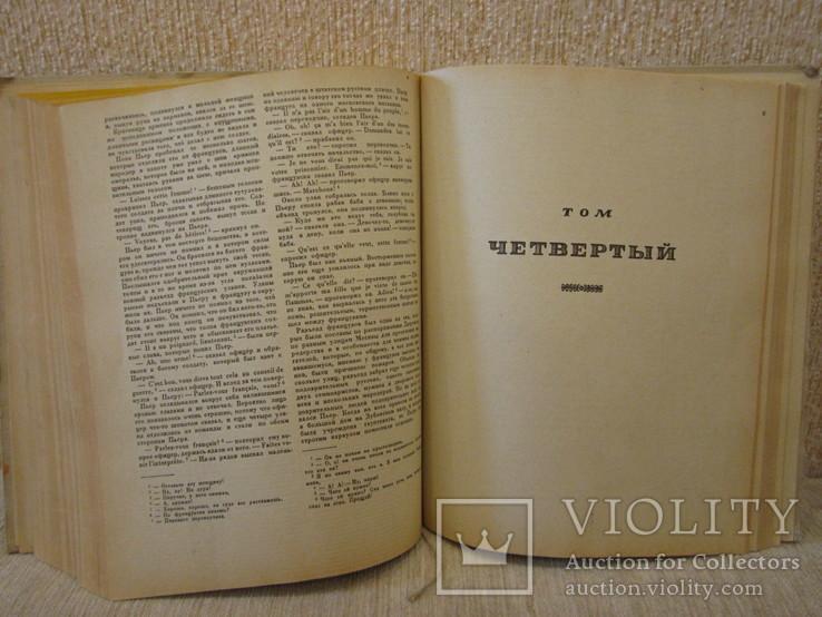 1945 год Война и мир 4-х томник в одной книге, фото №9
