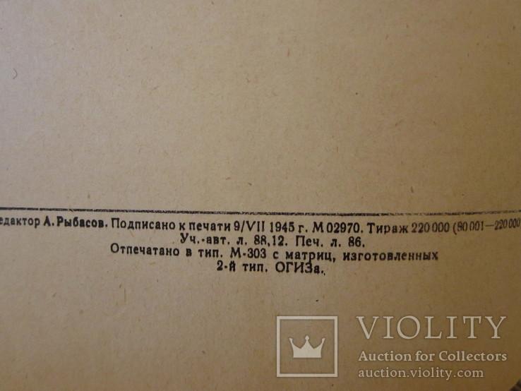 1945 год Война и мир 4-х томник в одной книге, фото №12