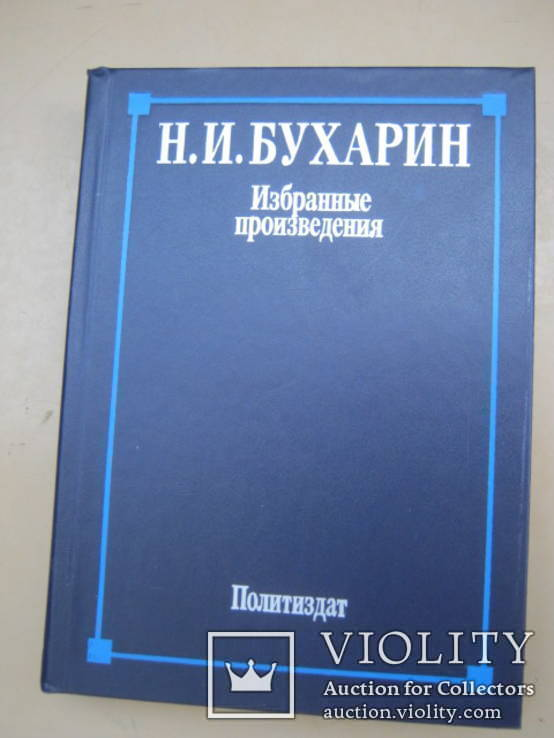 Н. И. Бухарин  Избранные произведения, фото №2