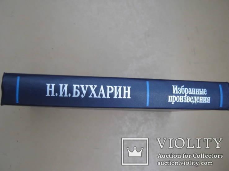Н. И. Бухарин  Избранные произведения, фото №3