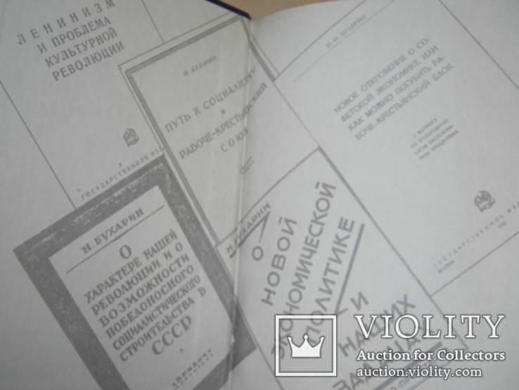 Н. И. Бухарин  Избранные произведения, фото №4
