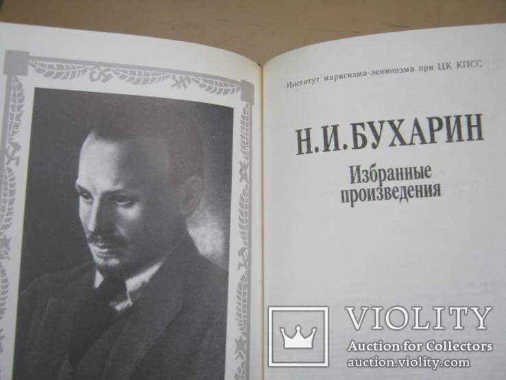 Н. И. Бухарин  Избранные произведения, фото №5