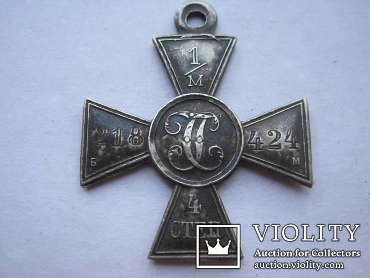 Георгиевский крест 4 ст. 1218424 Б.М., фото №2
