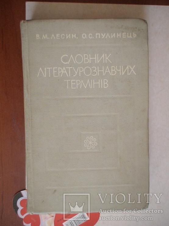 Словник літературознавчих термінів 1971р., фото №2