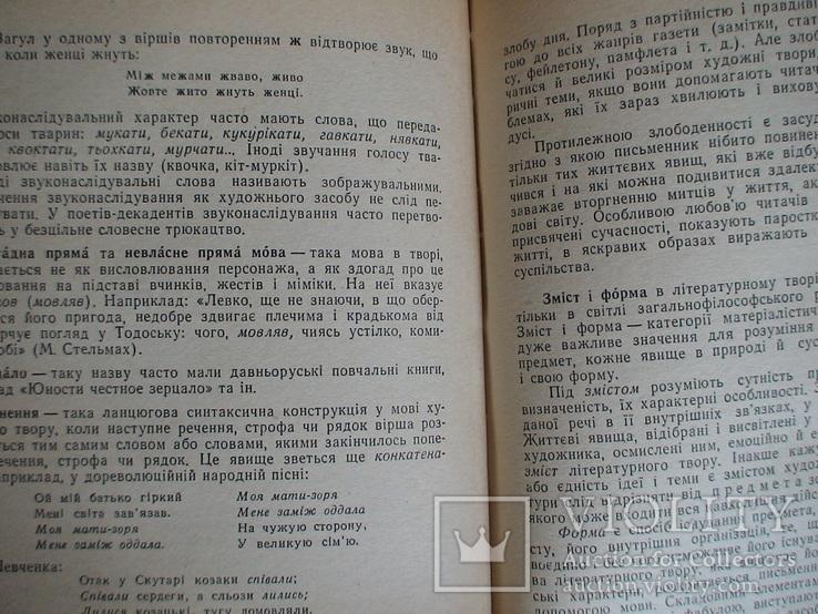 Словник літературознавчих термінів 1971р., фото №4