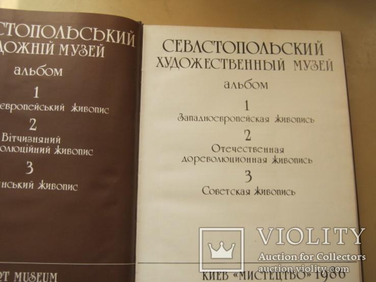 Севастопольский художественный музей, фото №4