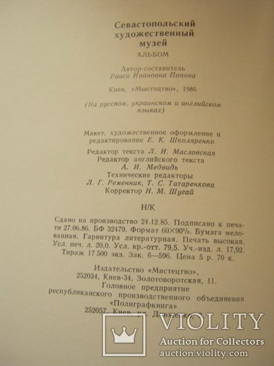 Севастопольский художественный музей, фото №13