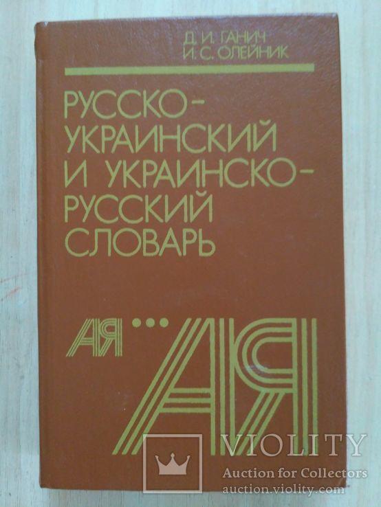 Русско-Украинский и Украинско Русский словарь 1990р., фото №2