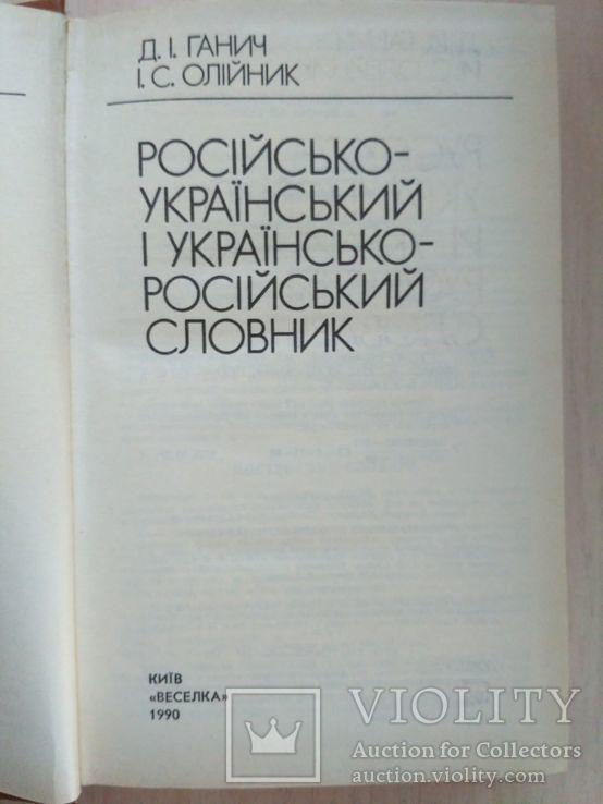 Русско-Украинский и Украинско Русский словарь 1990р., фото №5