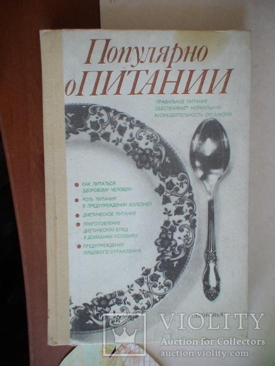 Популярно о питании, фото №2