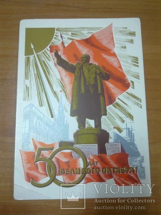 "Ленин. Боролин ""Слава Октябрю!"" 1967, фото №2"