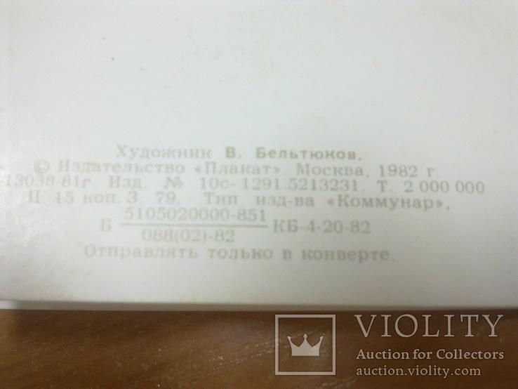 """Бельтюков """"СССР 60 лет"""", 1982, фото №5"""