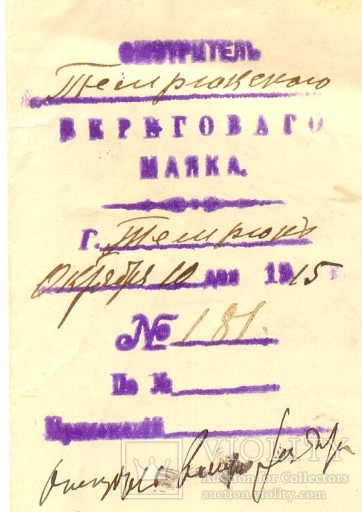 Уведомление  инспектору Николаевскрго Морского Госпиталя, фото №3