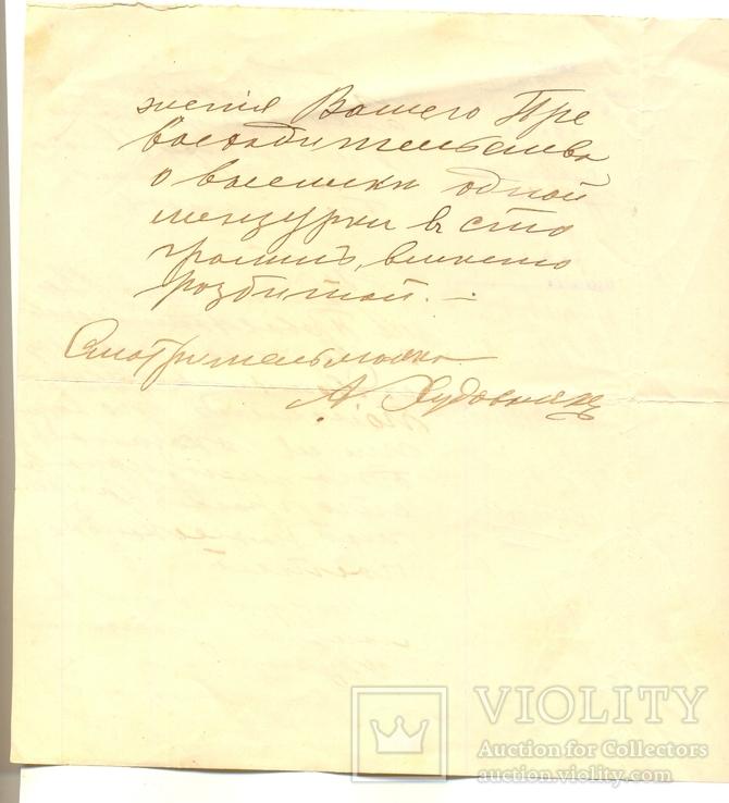 Уведомление  инспектору Николаевскрго Морского Госпиталя, фото №6