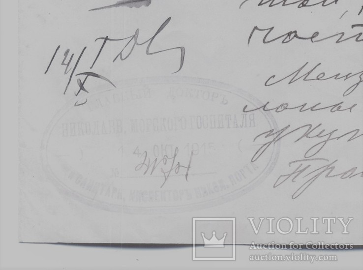 Уведомление  инспектору Николаевскрго Морского Госпиталя, фото №8