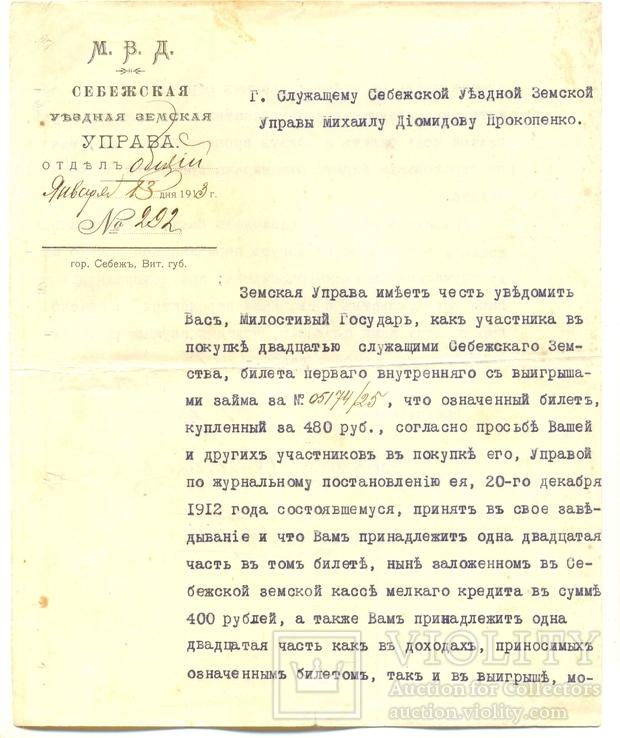 Уведомление МВД г, Себиж Витебская губерня 1913  Я, фото №2