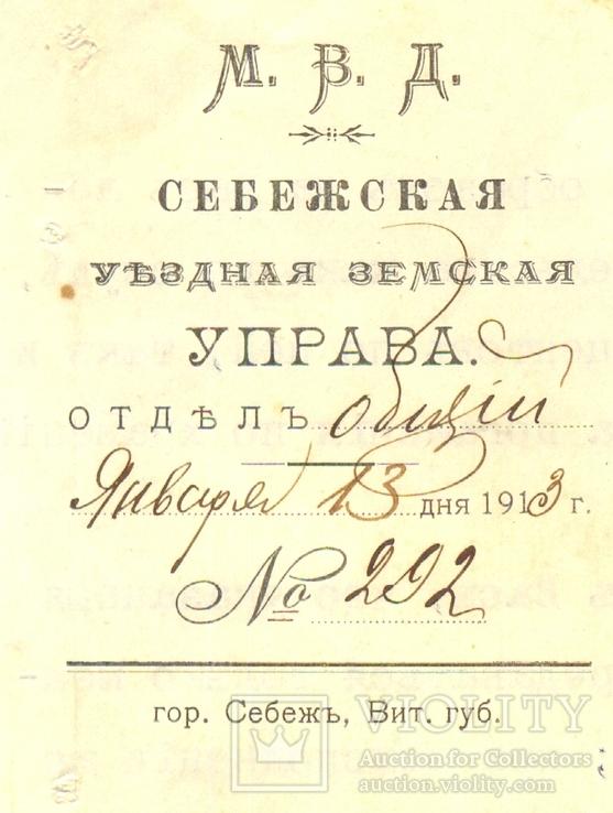 Уведомление МВД г, Себиж Витебская губерня 1913  Я, фото №3