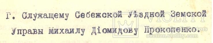 Уведомление МВД г, Себиж Витебская губерня 1913  Я, фото №4