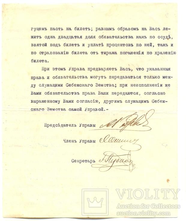 Уведомление МВД г, Себиж Витебская губерня 1913  Я, фото №6