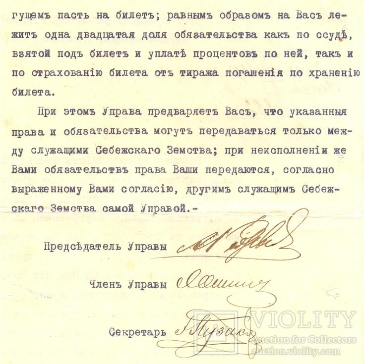 Уведомление МВД г, Себиж Витебская губерня 1913  Я, фото №7