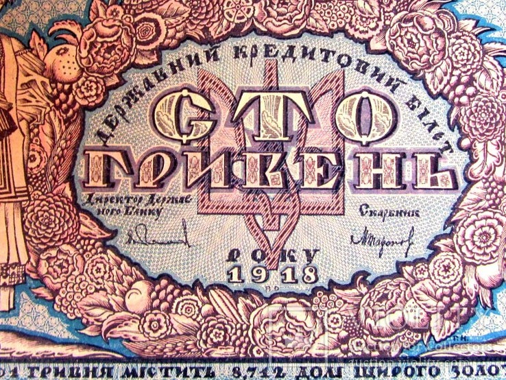 Сто гривень 1918