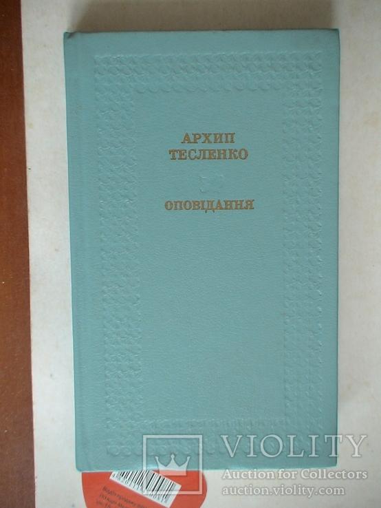 Архип Тесленко оповідання 1985р. (Бібліотека Української класики)