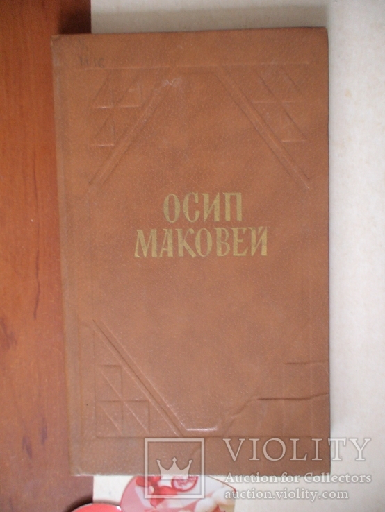 "Осип Маковей ""Твори"" 1983р."