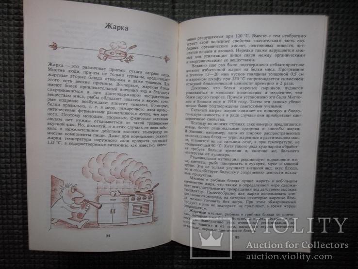 Популярная диетология.1989 год., фото №5