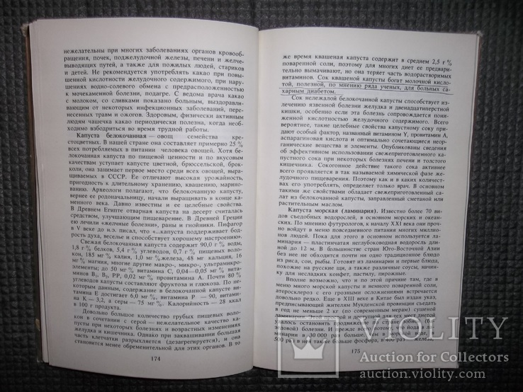Популярная диетология.1989 год., фото №8
