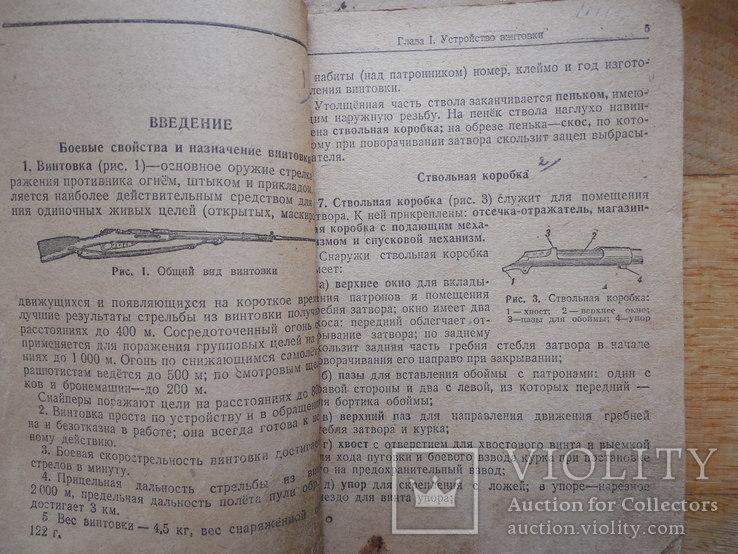 Наставление по стрелк. делу. Винтовка обр. 1891/30 г., фото №4