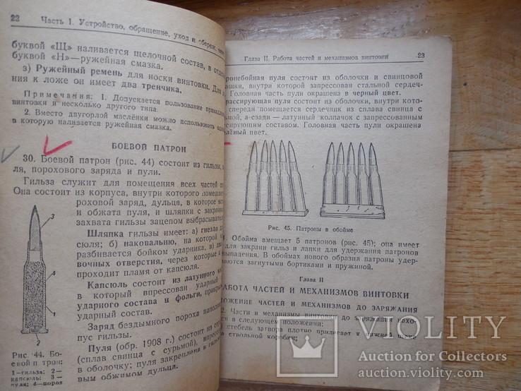 Наставление по стрелк. делу. Винтовка обр. 1891/30 г., фото №5
