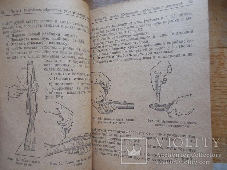 Наставление по стрелк. делу. Винтовка обр. 1891/30 г., фото №6