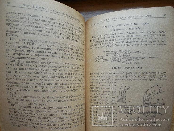 Наставление по стрелк. делу. Винтовка обр. 1891/30 г., фото №7