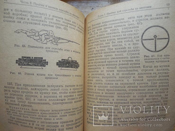 Наставление по стрелк. делу. Винтовка обр. 1891/30 г., фото №8