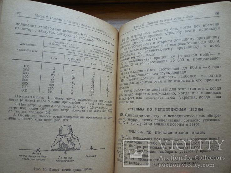Наставление по стрелк. делу. Винтовка обр. 1891/30 г., фото №10