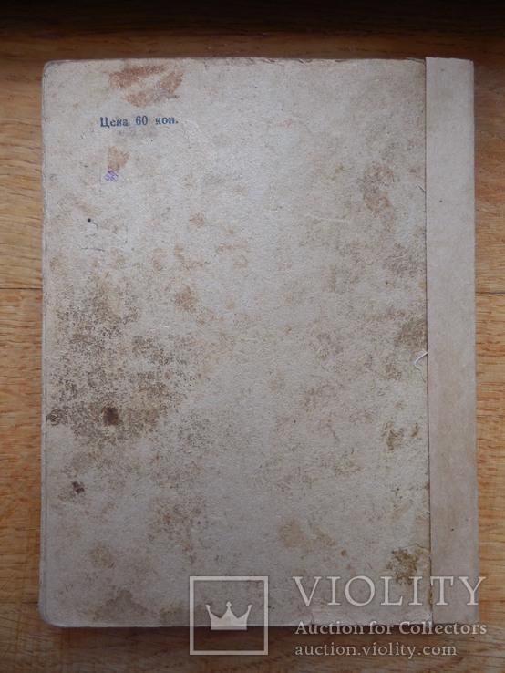 Наставление по стрелк. делу. Винтовка обр. 1891/30 г., фото №13