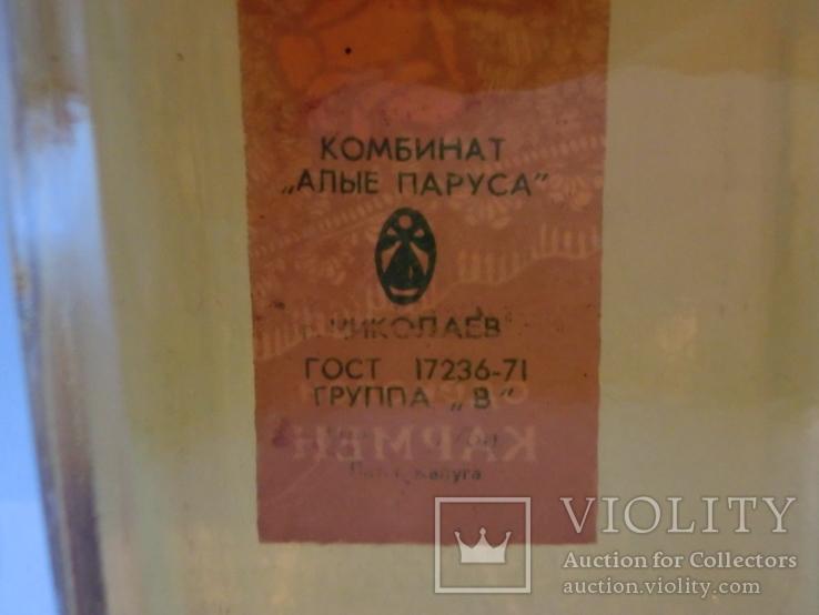 Одеколон Кармен СССР, фото №5