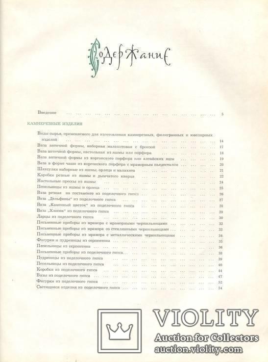 Каталог-Русские самоцветы -ювелирные изделия 1957 года, фото №4
