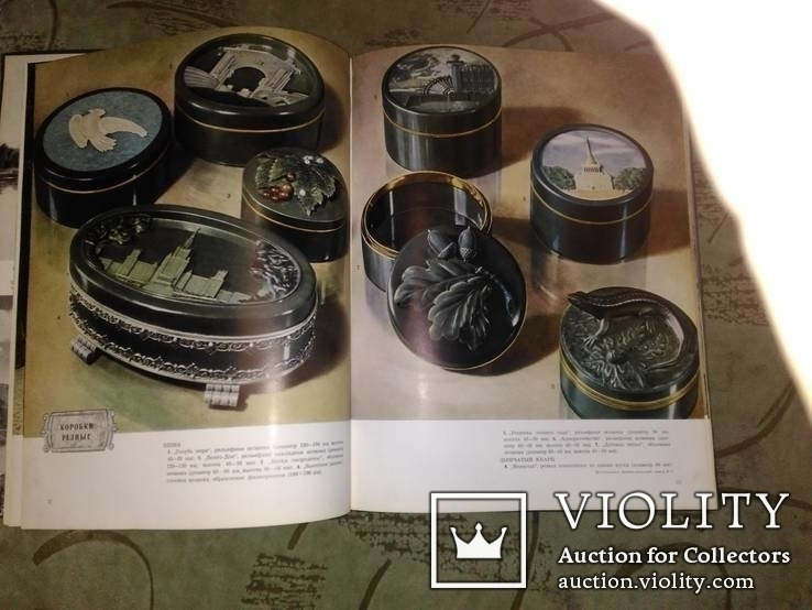 Каталог-Русские самоцветы -ювелирные изделия 1957 года, фото №13