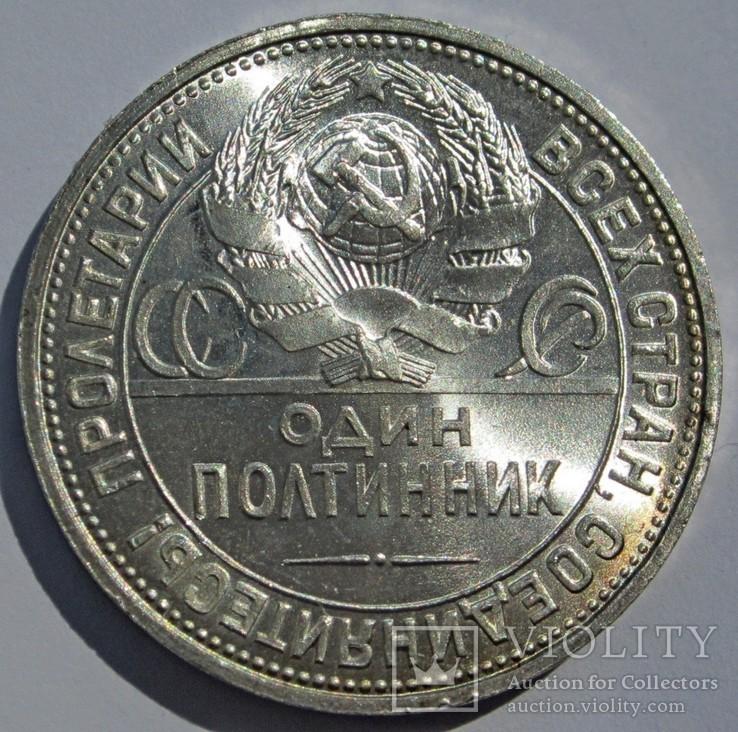 Полтинник 1925 ( П.Л ) Штемпельный блеск