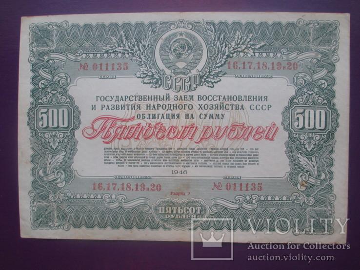 500 руб 1946 рік № 011135
