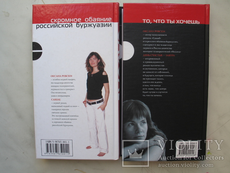 "Оксана Робски ""День счастья завтра""+""Casual"",две книги, фото №3"